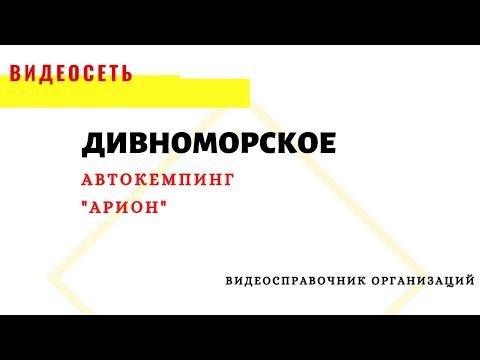 """ГОРОДОК ОТДЫХА, АВТОКЕМПИНГ """"АРИОН"""", ДИВНОМОРСКОЕ"""