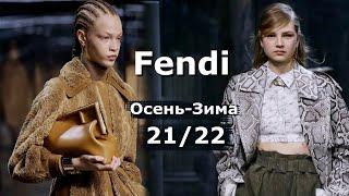 Fendi мода осень зима 2021 2022 в Милане Стильная одежда и аксессуары