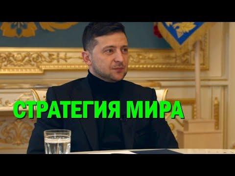 Владимир Зеленский о стратегии по принуждению Кремля к миру