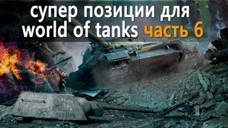 супер позиции для world of tanks читы, часть 6