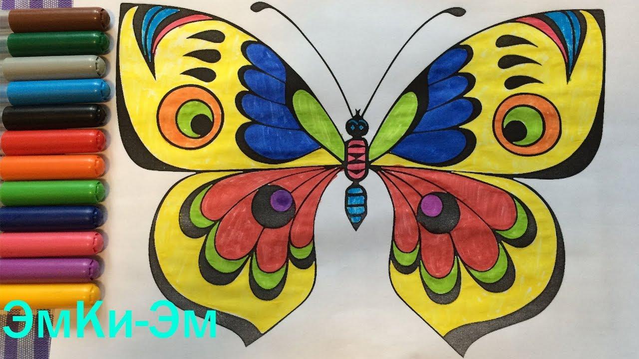 цветные раскраски моя коллекция бабочка раскраска фломастерами эмилия Butterfly Markers