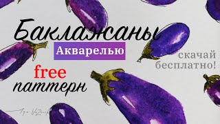 Баклажановый паттерн рисуем акварелью, Бесплатный паттерн скачать, free pattern, скачать бесплатно