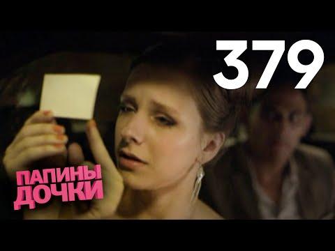Папины дочки | Сезон 19 | Серия 379