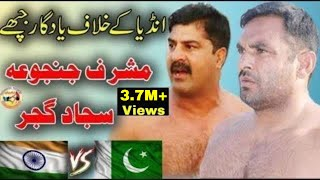 Musharaf Janjua and Sajjad Gujjar vs India | Best Kabaddi Stops Against India | Asia Kabaddi Cup