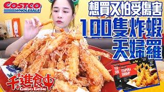 【千千進食中】100隻天婦羅炸蝦?!想買卻又怕受傷害,好市多一隻20塊究竟好不好吃呢?