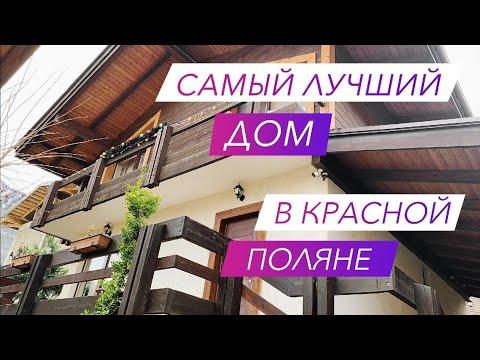 Лучший дом в Красной Поляне | недвижимость Сочи | Ирэна про недвижку