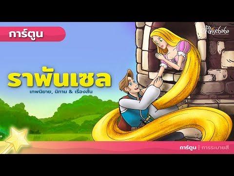 ราพันเซล  Rapunzel  (ใหม่) | การ์ตูน  นิทานก่อนนอนสำหรับเด็ก