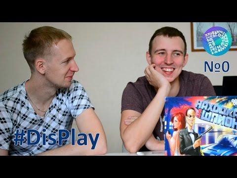 DisPlay. Обзор настольной игры «Находка для шпиона» для конкурса #Boardgamesvideo.