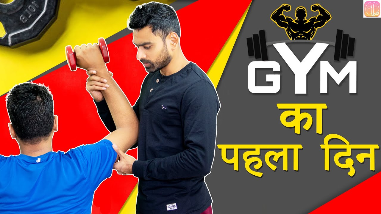 Beginners के लिये Workout Guide | How to Workout for Beginners? | Fit Tuber Hindi