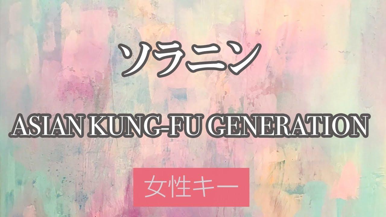 【女性キー(+5)】ソラニン - ASIAN KUNG-FU GENERATION【生音風カラオケ・オフボーカル】