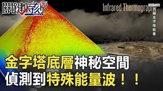 第三密室!?金字塔底層「神秘空間」偵測到特殊能量波!! 關鍵時刻 20180731-4 黃創夏 傅鶴齡 朱學恒 馬西屏 王瑞德