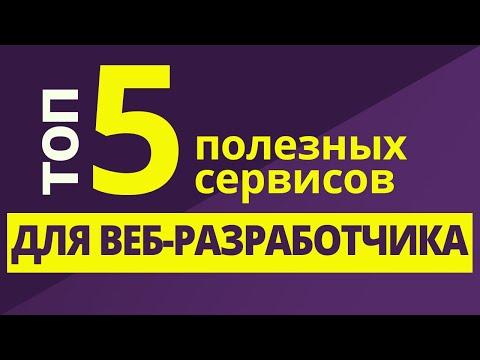 ТОП 5 ПОЛЕЗНЫХ ОНЛАЙН-СЕРВИСОВ ДЛЯ ВЕБ-РАЗРАБОТЧИКА