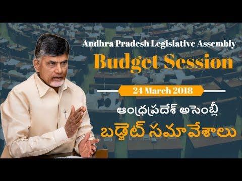 CM Nara Chandrababu Naidu addresses Andhra Pradesh Legislative Assembly on 24th March 2018