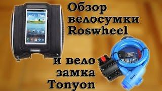 Обзор велосумки Roswheel и велозамка Tonyon