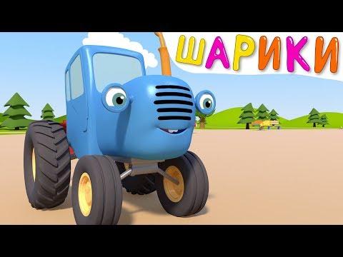 Видео: ВОЗДУШНЫЕ ШАРИКИ - Синий трактор на детской площадке - Мультфильм про машинки