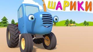 ВОЗДУШНЫЕ ШАРИКИ - Синий трактор на детской площадке - Мультфильм про машинки