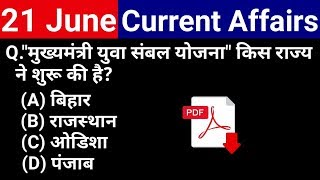 21 June 2019 Current Affairs | Daily Current Affairs | Current Affairs in Hindi - Only Gk Tutor