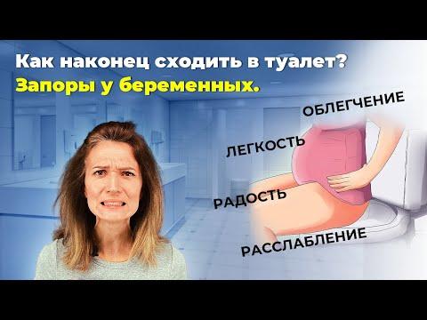 Запор у беременных что делать в домашних условиях