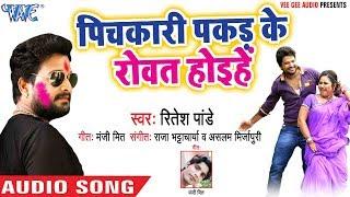 2018 का सबसे हिट होली Ritesh Pandey मजनुआ के होली Majanua Ke Holi Bhojpuri Hit Holi Songs