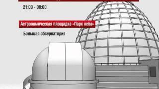 Ночные наблюдения в Московском планетарии