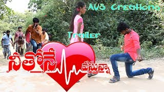 heart touching love story telugu short film / Sad love story trailar 2018