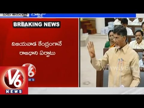 AP capital city is Vijayawada - CM Chandrababu Naidu announces in assembly
