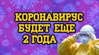 2 года еще продлится пандемия коронавируса COVID-19 || Коронавирус новости