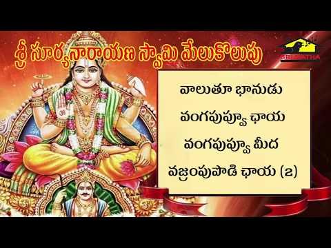 Sri Suryanarayana Meluko Hari Suryanarayana || Lord Surya || Musichouse27