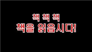 한국의 독서강요 교육이 만든 책 극혐문화