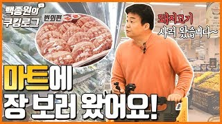 Off to the Supermarket to Buy Some Pork! ㅣ Special Episode of Paik's Cooking Log
