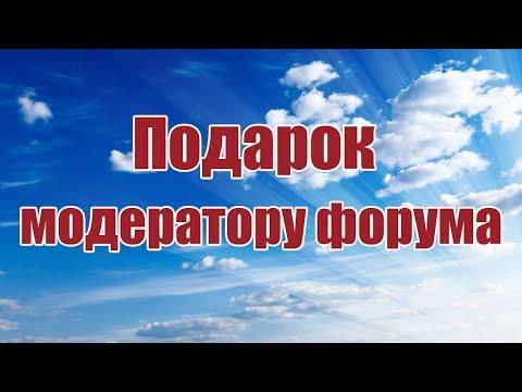 видео: Подарок модератору форума / Спасибо за работу! / ALNADO