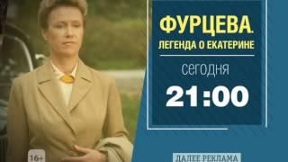 Сериал Фурцева 6 сегодня