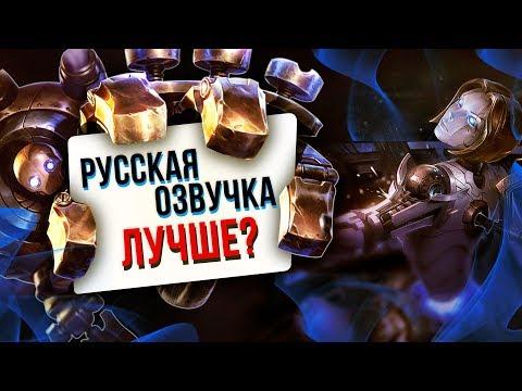 видео: РУССКАЯ ОЗВУЧКА ЛИГИ ЛЕГЕНД ЛУЧШЕ АНГЛИЙСКОЙ? | ТОПОВАЯ ЛИГА league of legends