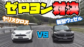 【Drag Race】NEW VEZEL (HR-V)  VS  Yaris Cross
