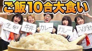【大食い】一致したら白米だけ!?ご飯10合大食いチャレンジ!やってみた!【大量】