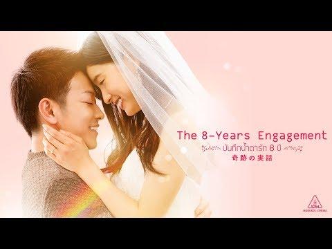 The 8-Year Engagement บันทึกน้ำตารัก 8 ปี - Official Trailer [ ตัวอย่าง ซับไทย ] - วันที่ 14 May 2018