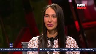 Российская теннисистка Анастасия Пивоварова в прямом эфире на телеканале Матч ТВ