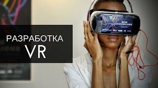 Разработка игр и приложений для VR: на стыке искусства и высоких технологий.