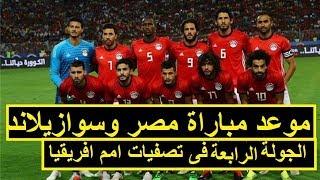 موعد مباراة مصر وسوازيلاند فى الجولة الرابعة  فى تصفيات امم افريقيا | جت فى العارضة