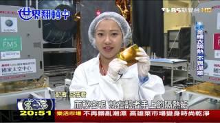 「最台衛星」福衛五號 100%台灣設計 世界翻轉中第36集 20160703