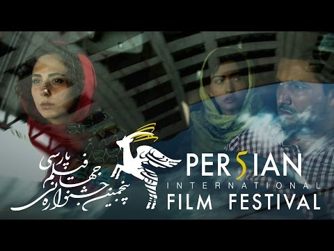The Girl's House (Trailer) - Persian Film Festival 2016