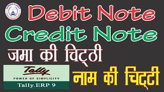 Tally ERP 9-Debit Note, Credit Note in Tally (Hindi)| Learn Tally in Hindi