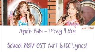 apink bnn i pray 4 you school 2017 학교2017 ost part 6 color coded lyrics