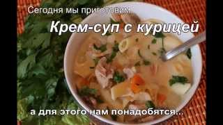 Крем-суп с курицей. Рецепт супа. Рецепт крем супа. Как приготовить крем суп.  Суп пюре.
