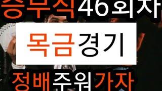 승부식 46회차 목금 스포츠토토 배트맨토토 야구승1패 로또 프로토 축구승무패