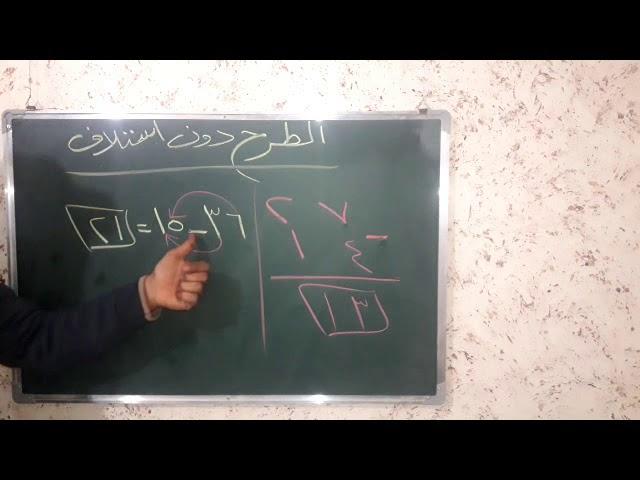 طريقة شرح عملية الطرح دون استلاف في الرياضيات