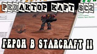 Создание героев для StarCraft II с прокачкой как в Warcraft III (Редактор карт SC2)