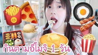 กินอาหารตามอิโมจิ 1 วัน จะเป็นยังไงนะ?!   Meijimill