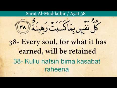 Quran : 74.  Surat Al Muddathir (The Cloaked One) English Translation and Transliteration with Audio