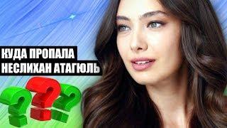 Почему турецкая актриса Неслихан Атагюль больше не снимается в сериалах?